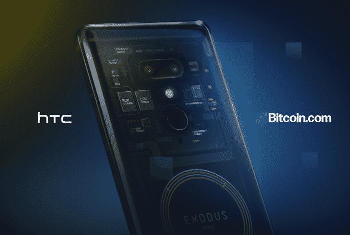 Bitcoin.com & HTC