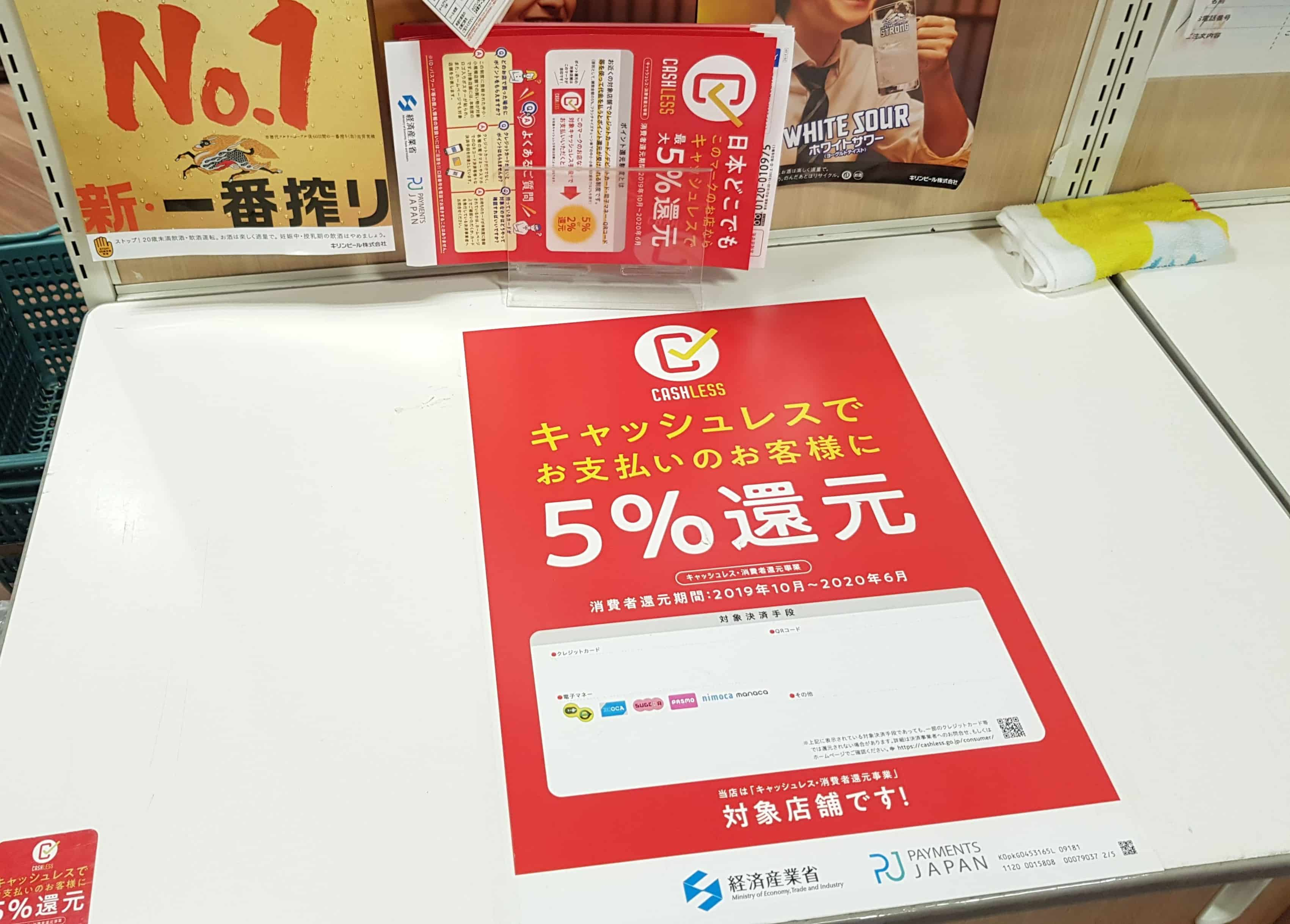 Japan Government is Offering Tax Discounts Up to 5% for Cash Payments