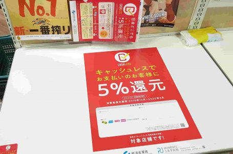 Japan Government is Offering Tax Discounts